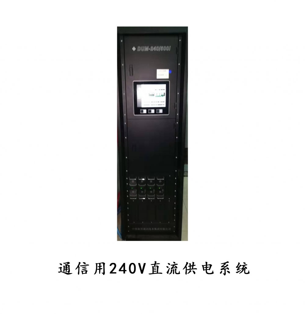 240V DC power supply system combination